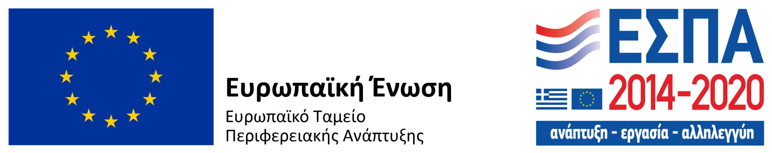 ΕΣΠΑ Τεανκα